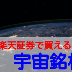 楽天証券で買える宇宙銘柄4選!未来の100兆円市場で宇宙の夢を買おう!【ASTR・RKLB・SFTW・GILT】