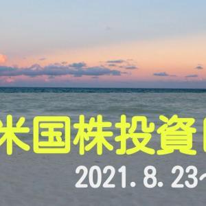 ジャクソンホール会議はノーサプライズで再び上昇気流!チキンレースの始まりか!?【2021.8.23-8.27】