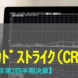 CrowdStrike Holdings, Inc.(クラウドストライク)2022年第二四半期決算【CRWD】