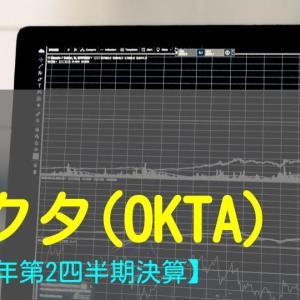Okta, Inc.(オクタ)2022年第二四半期決算【OKTA】