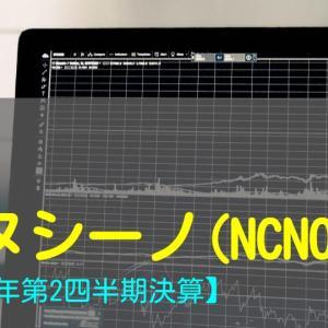 エヌシーノ(nCino)2022年第二四半期決算【NCNO】