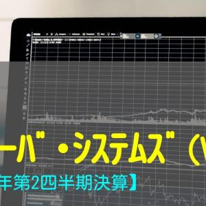 Veeva Systems Inc.(ヴィーバ・システムズ)2022年第二四半期決算【VEEV】