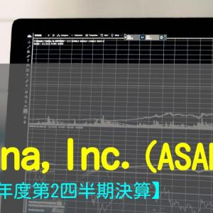 Asana, Inc. (アサナ)2022年第二四半期決算【ASAN】