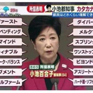 【女帝】デーブ・スペクター「小生の方が小池都知事より分かりやすい日本語」に共感多数「都知事は横文字ばかりで…」