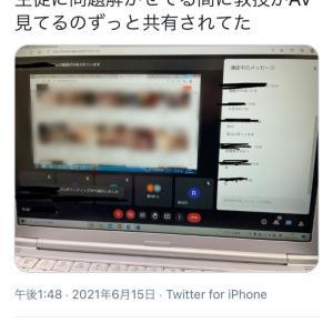 【話題】駒澤大学、講師がオンライン授業で約90人の学生に5分間もエロ動画を共有したことに謝罪 講師「魔が差した」
