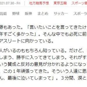 【東京五輪】体操5位・村上茉愛(24)「五輪に反対している人を見返したいと思って、この1年頑張ってきた。思い知ったか」