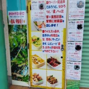 【足立区】タイ料理店、ウーバーイーツで★5以外のレビューをした配達員を指名手配 名前・住所・電話番号に懸賞金