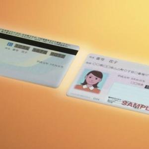 【公明党・衆院選公約】マイナンバーカードを持っている人に、キャッシュレス決済で使える数万円程度のポイントを一律で付与