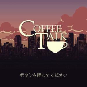 ほっこりする喫茶店「コーヒートーク」をクリアしたの自分なりのレビュー。バリスタの正体はタイムトラベラー?