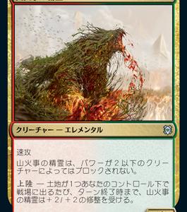 【MTG】赤緑 火事だ火事だ山火事だ