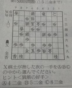 【将棋】1,500回