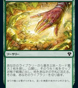 【MTG】耕そう 赤緑・緑白