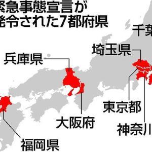 【新型コロナ】緊急事態拡大