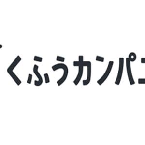 【株式投資】株式会社くふうカンパニー(第2次第4報)
