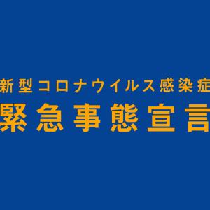 【社会】緊急事態宣言解除