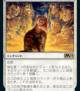 【MTG】Two cats have Eighteen  Lives