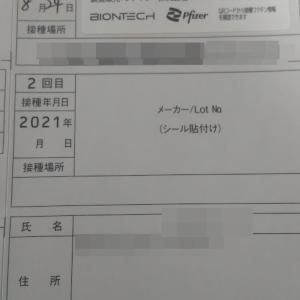 【医療】第一回接種完了