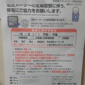 【電力】スマートメーター