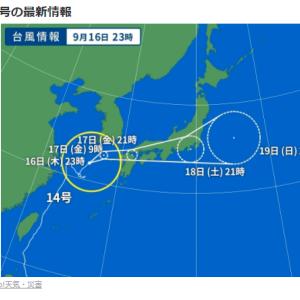 【気象】台風接近