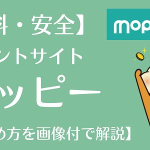 【無料・安全】おすすめポイントサイト『モッピー』【はじめ方を画像付で解説】