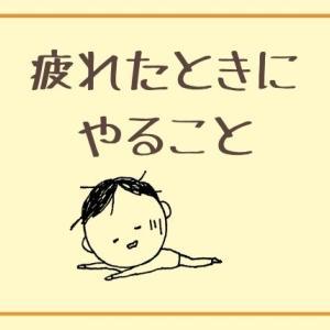 疲れた時にやること【家で出来ること編】