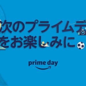 Amazonプライムデーでお得に買う方法とコツ