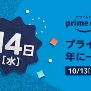 【2020】Amazonプライムデーの傾向と来年の対策