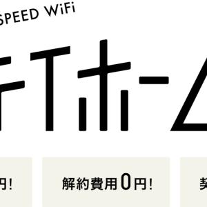【初期費用0円】ステイホームWi-Fiでお家時間を快適に!