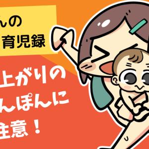 【うどんのドタバタ育児録】お風呂上がりのすっぽんぽんにご注意!