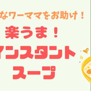 1食15円!?多忙なワーママを助ける!楽うまインスタントスープ