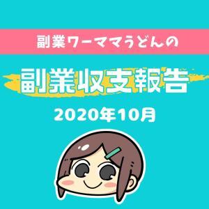 2020年10月副業収支報告