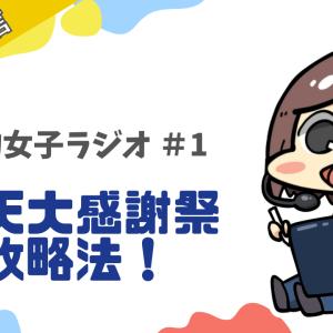 【節約女子ラジオ #1】楽天大感謝祭 攻略法!