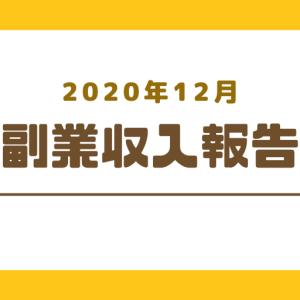 【ワーママ×副業】2020年12月副業収入報告