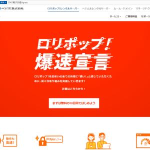 【図解】ロリポップサーバーの申し込み方法