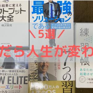 【おすすめ5選】社会人1年目が読むと人生が変わる本