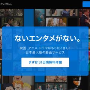 【実体験】U-NEXTって評判は悪いけど、動画配信サイトでは一番おすすめ!