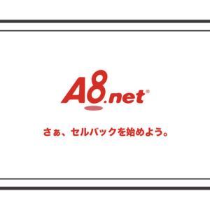 【2021年版】A8.netの口コミ・評判は?2年間使った感想!
