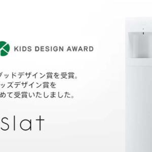おすすめ カフェ機能付きウォーターサーバー「Slat+cafe」
