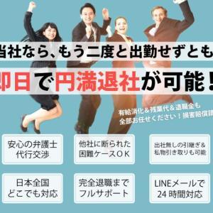 【確実に辞める!】弁護士事務所運営の退職代行サービス みやびの退職代行サービスで即日円満退社!