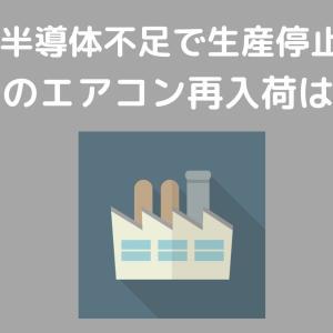 不正検査の三菱電機 半導体不足でエアコンも生産停止 再入荷はいつ??