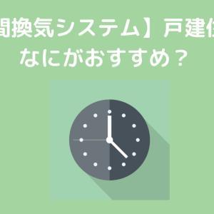 【24時間換気システム】戸建住宅ではなにがおすすめ?プロが正解を教えます!