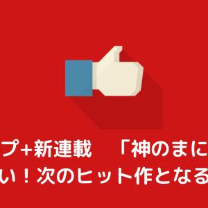ジャンプ+新連載 「神のまにまに」が面白い!次のヒット作となるか!?