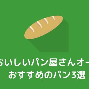 調布でおいしいパン屋さんオーロール おすすめのパン3選