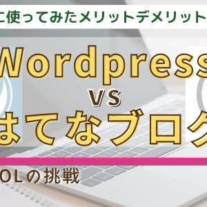 【実体験】「WordPress」 「 はてなブログ」のメリットデメリット