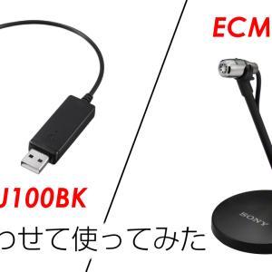 ECM-PC60 と BSHSAU100BK の組み合わせレビュー