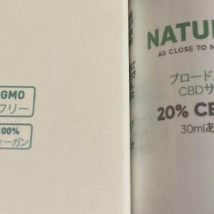 国内配送完全対応!日本語パッケージの20%CBDオイル-Naturecan