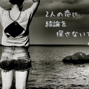 【写真詩3】二人の恋に結論を探さないで…