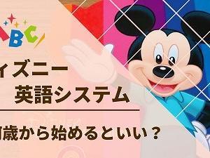 ディズニー英語システムは何歳から始めるといい?進め方を徹底解説