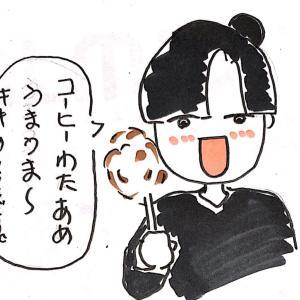 ちと庭仕事と、コーヒー綿あめ(*´ω`*)