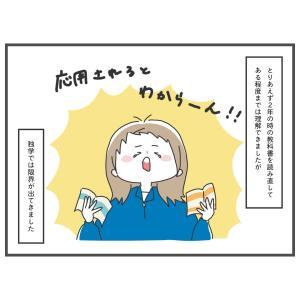 波瀾万丈な高校受験②〜塾には行きたくない!!自分でなんとかするべ!!〜